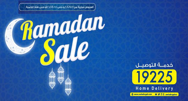 عروض اولاد رجب رمضان من 2 ابريل حتى 11 ابريل 2020