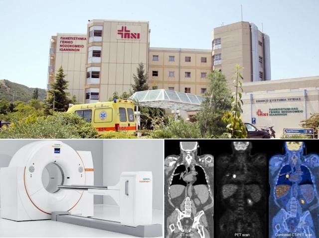 Πανεπιστημιακό Νοσοκομείο Ιωαννίνων: Έρχεται ο Τομογράφος Ποζιτρονίων και το Κύκλοτρον