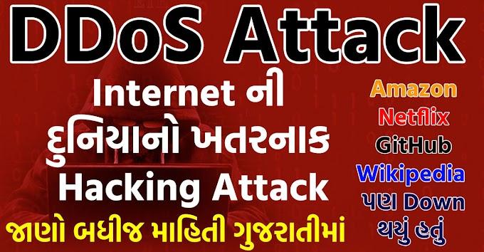 Hacking ની દુનિયાના ખતરનાક એવા DDoS Attack વિષે જાણો | તમામ માહિતી ગુજરાતીમાં