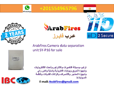 Arabfires Camera data separation unit SY-P16 for sale