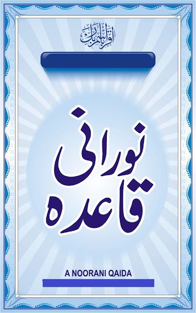 Noorani Qaida Read & Download Step by step