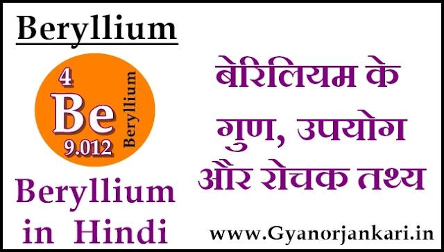 Beryllium-ke-gun, Beryllium-ke-upyog, Beryllium-ke-tathy, Beryllium-in-Hindi, बेरिलियम-के-गुण, बेरिलियम-के-उपयोग, बेरिलियम-के-रोचक-तथ्य, बेरिलियम