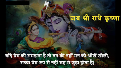 Radha Krishna Love Quotes in Hindi Text With New Images