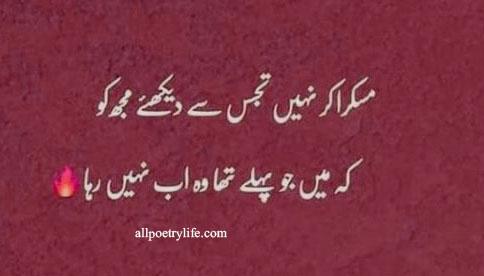 Musqura Kar Nahi Tajis Se Dekhe Muj Ko, | 2 line shayari in urdu | urdu sad Poetry two lines Image