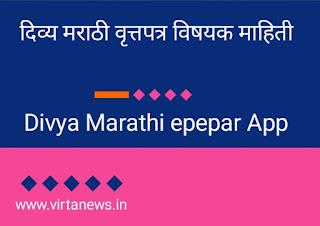 Divya marathi epepar