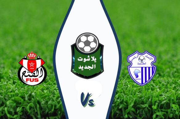 نتيجة مباراة اتحاد طنجة والفتح الرباطي اليوم الجمعة 14-02-2020 الدوري المغربي