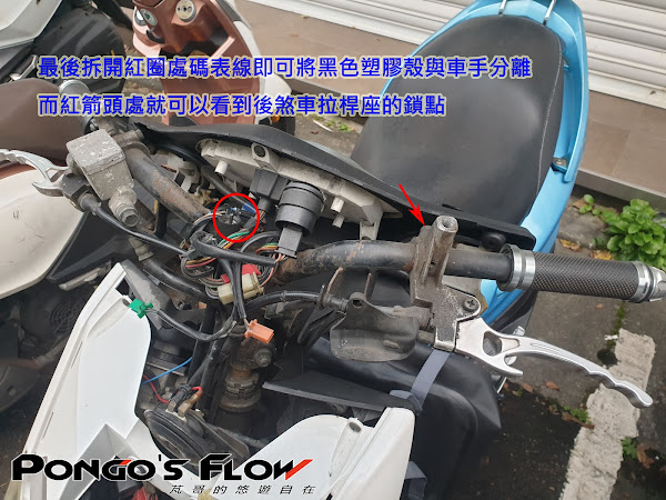[二代新勁戰]DIY更換後煞車拉桿座&龍頭車殼更換7983