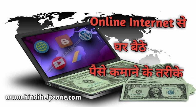 Online Internet से घर बैठे पैसे कैसे कमाए ? - जानिए पैसे कमाने के तरीके