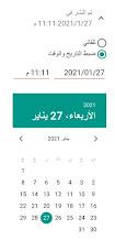لقطة شاشة لخيار إضافة تاريخ للنشر على مشاركة على مدونة بلوجر
