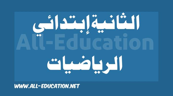 دروس, ملخصات ومواضيع مادة الرياضيات للسنة الثانية إبتدائي