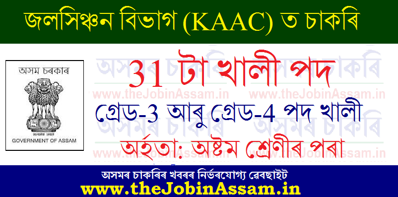 Irrigation Department KAAC Recruitment 2021