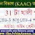 Irrigation Department KAAC Recruitment 2021: 31 Grade-III & Grade-IV Vacancy
