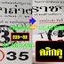 มาแล้ว...เลขเด็ดงวดนี้ 2ตัวตรงๆ หวยซองราชาล่าง งวดวันที่ 1/12/62