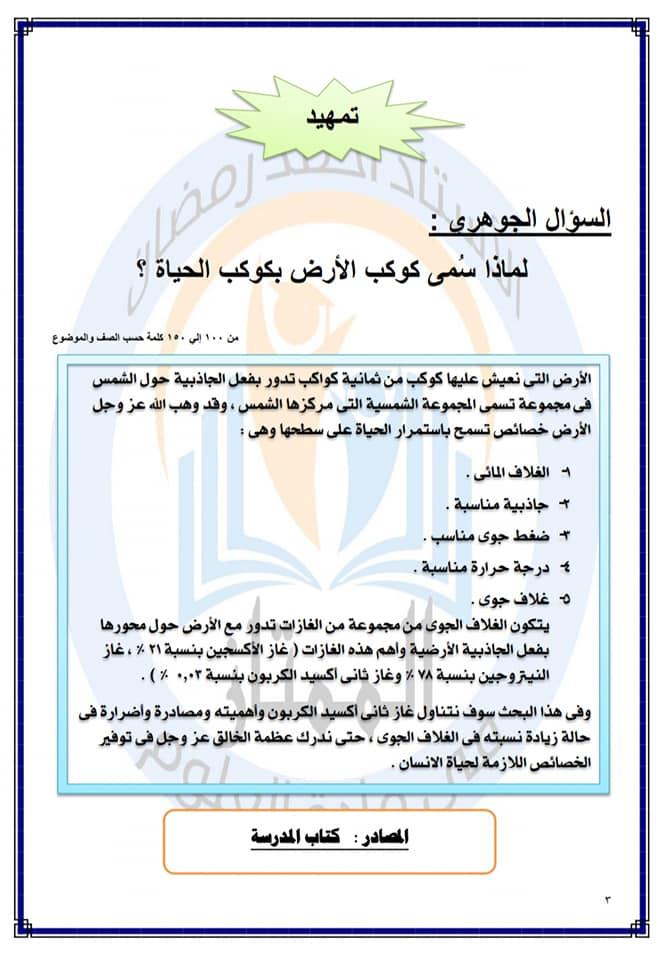 نموذج استرشادى للبحث المطلوب من قبل وزارة التربية والتعليم شامل جميع المواد أ/ أحمد رمضان 2