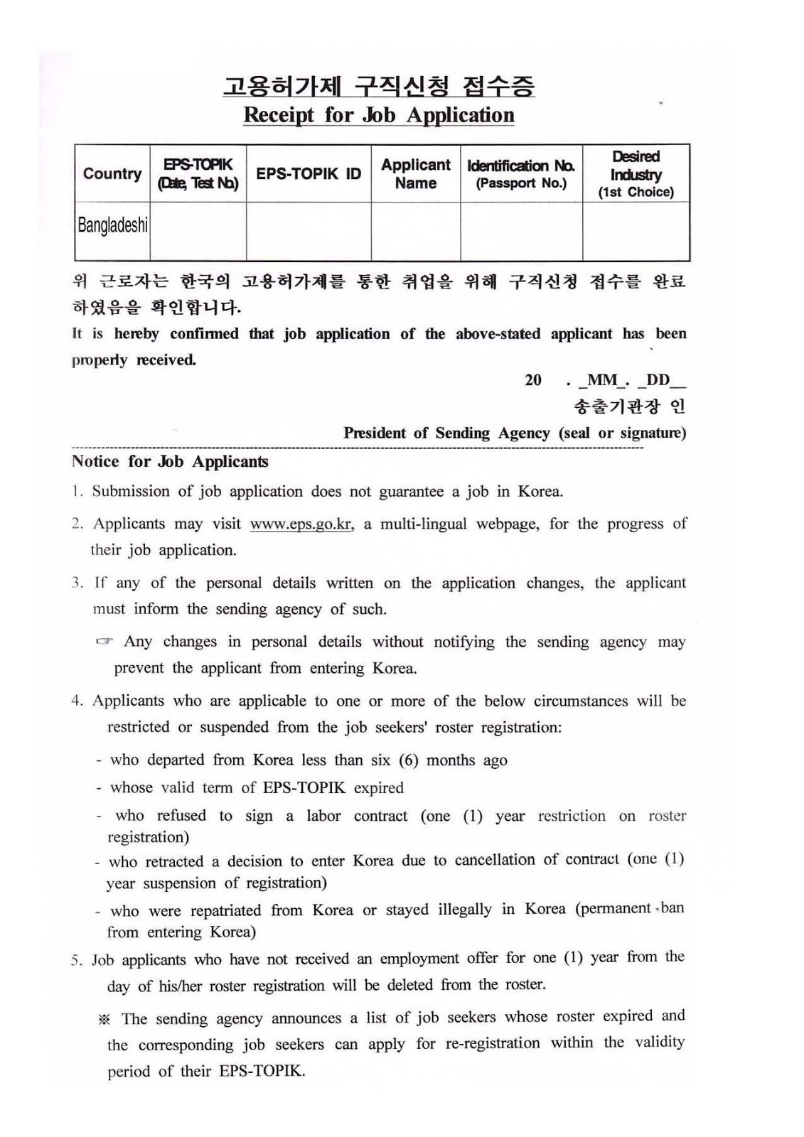 125_Page_04 Job Application Form For Kinds on free generic, part time, blank generic,