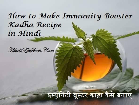 How to Make Immunity Booster Kadha Recipe in Hindi, काढ़ा कैसे बनाए