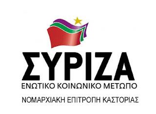 ΣΥΡΙΖΑ Καστοριάς: Απαντηση για τις αποζημιωσεις στα φασολια