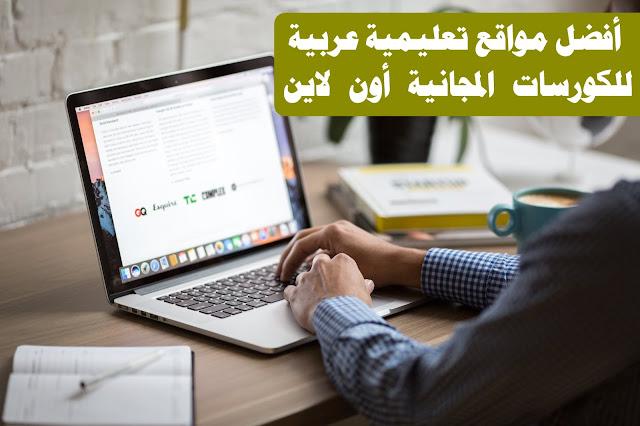 أفضل مواقع تعليمية عربية للكورسات المجانية أون لاين