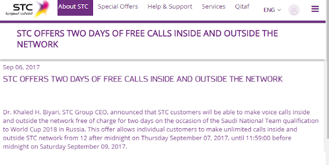 STC OFFERS TWO DAYS OF FREE CALLS INSIDE AND OUTSIDE THE NETWORK