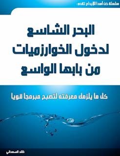 تحميل كتاب البحر الشاسع لدخول الخوارزميات من بابها الواسع
