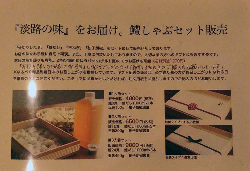 淡路島 こゝちよ(ここちよ)メニュー紹介