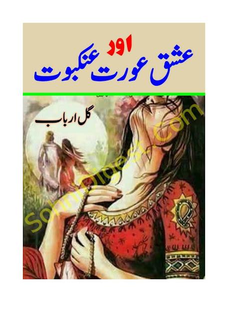 Ishq Aurat aur Ankaboot novel online reading by Gul Arbab Complete