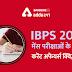 21 जनवरी 2021 Current Affairs Quiz for IBPS Mains Exams:  Netherlands, Bal Thackeray, Kalrav, Ayush Ministry, India Digital Summit 2021, Google Cloud Partner Status.