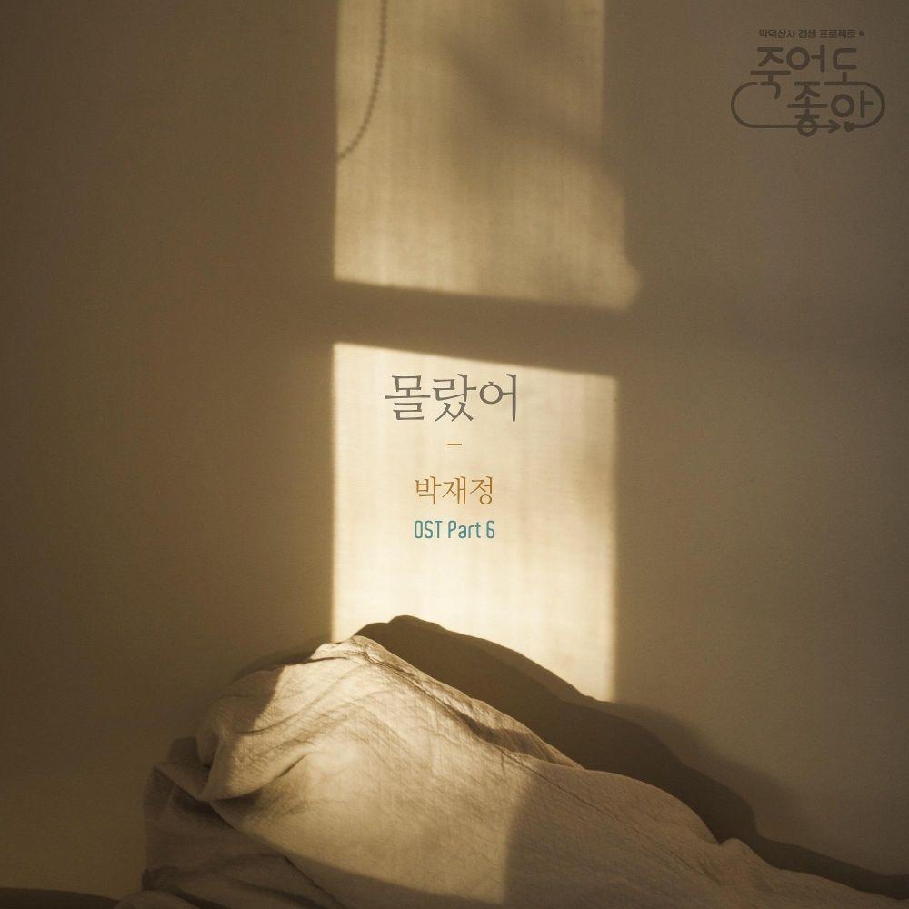 Parc Jae Jung – Good to Die OST – Part.6