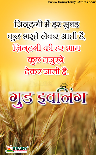 hindi messages, best hindi quotes, good evening greetings in hindi, trending relationship messages in hindi