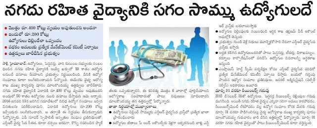 AP EHS,Employees Health Scheme, NTR Vaidya Seva