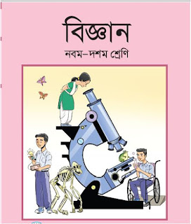Science Book In bengali Version