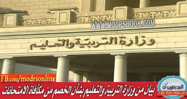 بيان من وزارة التربية والتعليم بشأن الخصم من مكأفاة الامتحانات