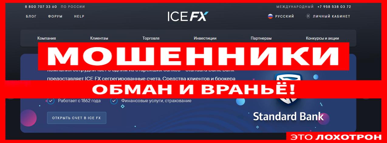 Мошеннический сайт ice-fx.com/ru – Отзывы, развод. Компания ICE-FX Markets  мошенники