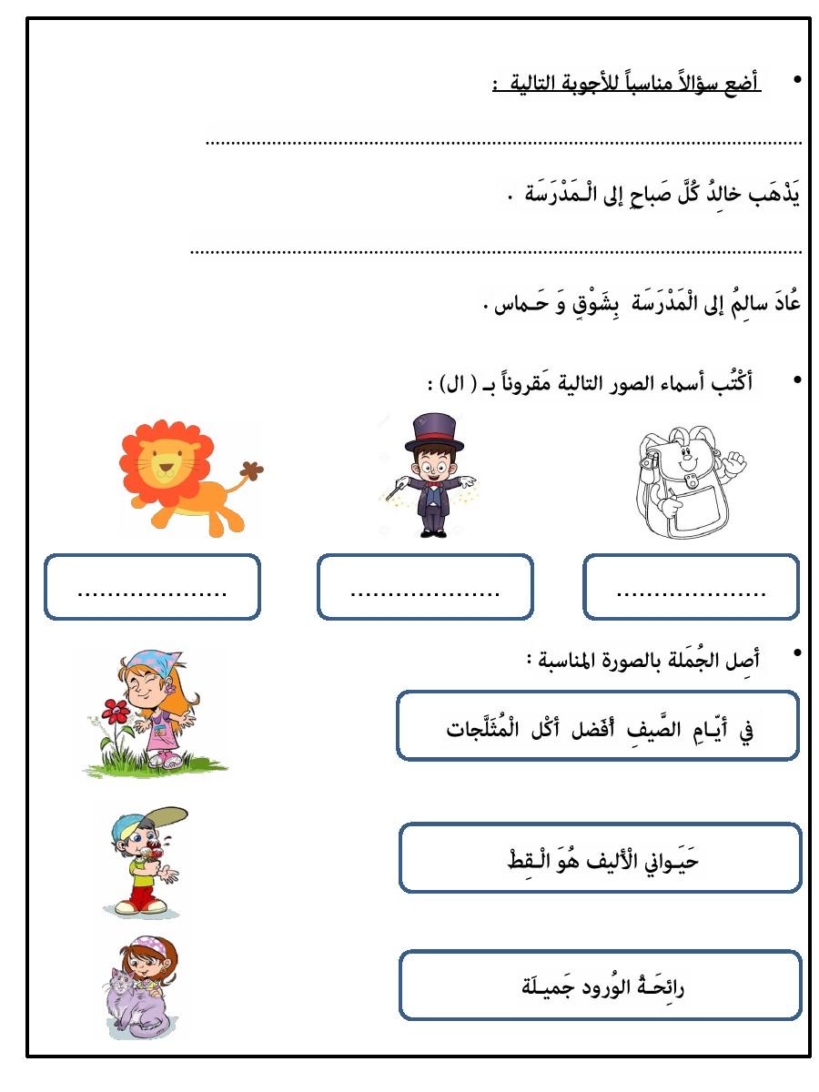 كتاب الانجليزي للصف الخامس الابتدائي الفصل الدراسي الاول 2016