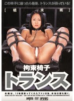 (Re-upload) DDT-128 拘束椅子トランス 橘未稀