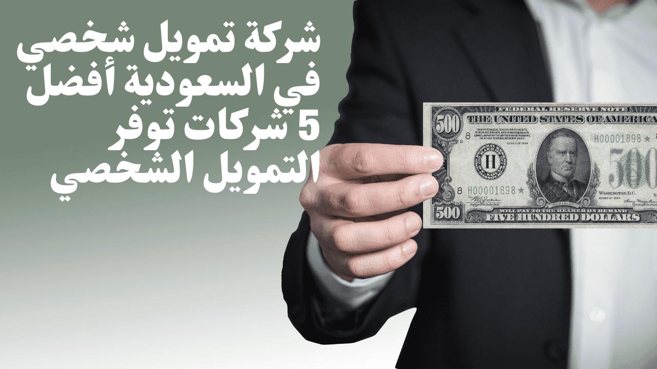 تمويل شخصي في السعودية