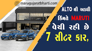Maruti for sale at half price from Alto 7 seater cars,