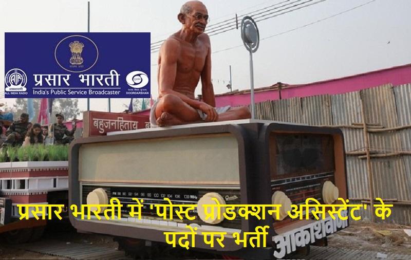 Prasar Bharat jobs 2019