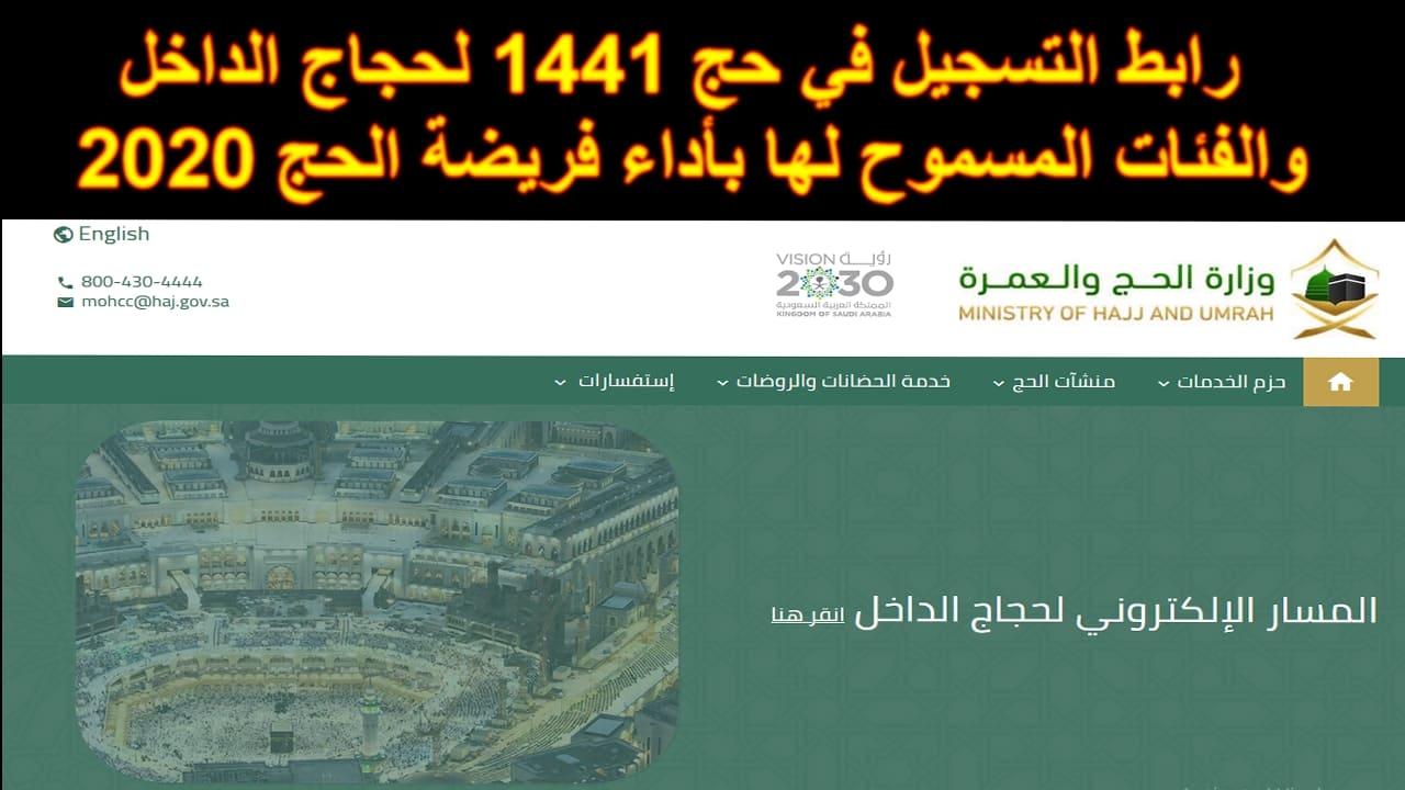 رابط التسجيل في حج 1441 لحجاج الداخل والفئات المسموح لها بأداء فريضة الحج 2020 مغترب أون لاين