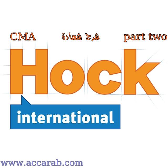 شرح شهادة CMA كتاب هوك اسئلة واجوبة