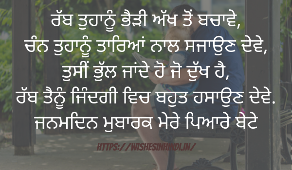 Best Happy Birthday Wishes In Punjabi For Son