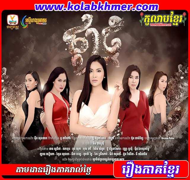 Pka Thmor Khmer Movie