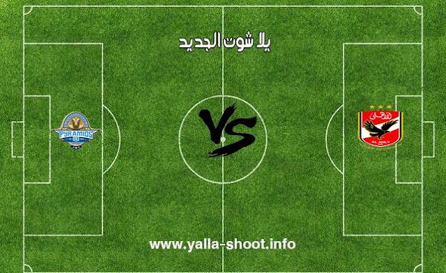 مشاهدة مباراة الاهلي وبيراميدز بث مباشر اليوم السبت 17-8-2019 يلا شوت الجديد في كأس مصر
