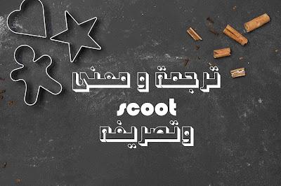 ترجمة و معنى scoot وتصريفه