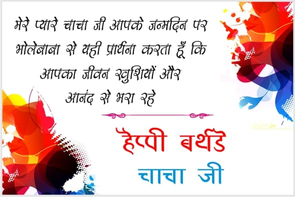 Uncle Birthday Wishes In Hindi Images