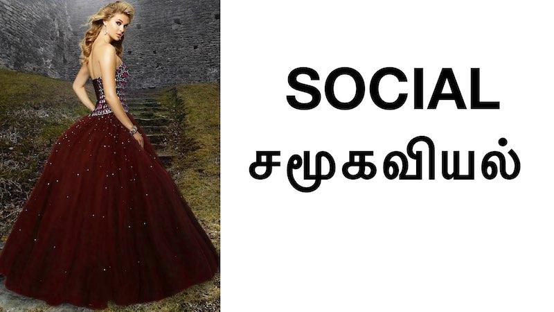 10TH SOCIAL SCIENCE TAMILNADY SYLLABUS