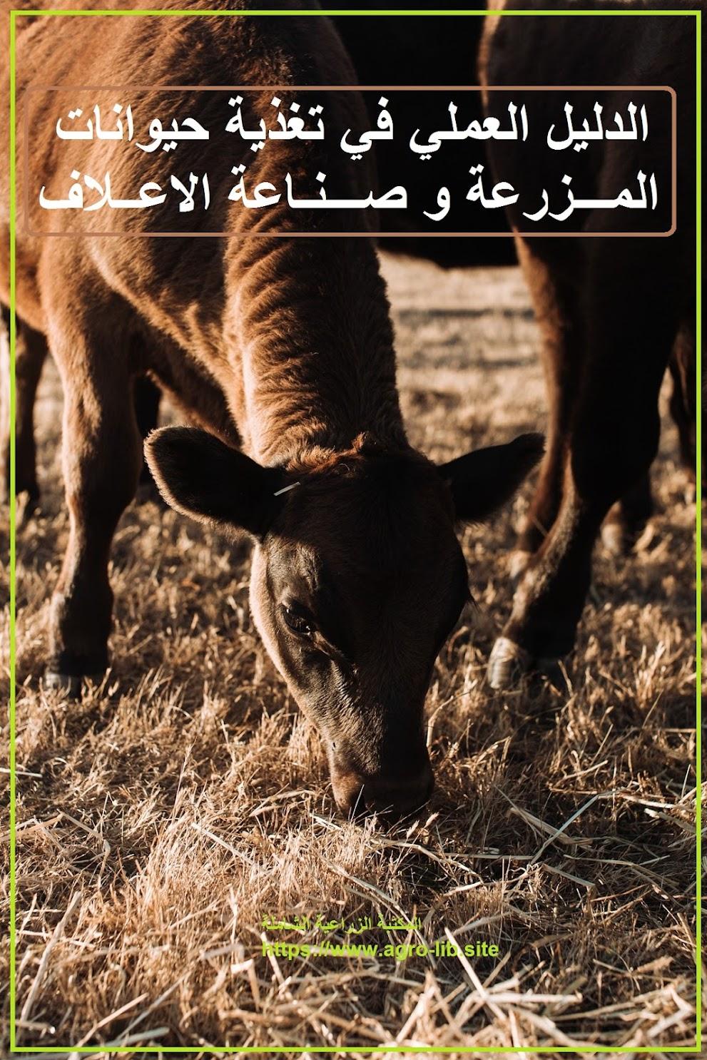 كتاب : الدليل العملي في تغذية حيوانات المزرعة و صناعة الاعلاف