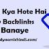 Quality Backlinks Kaise Banaye tarike
