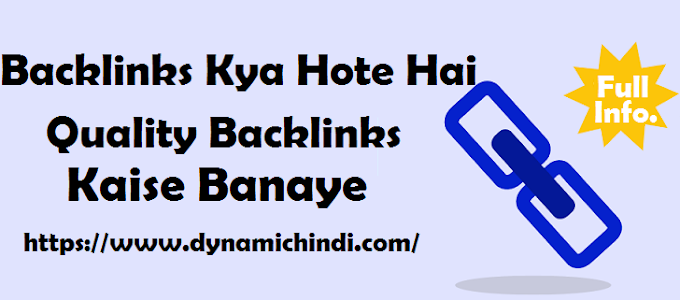 Quality Backlinks Kaise Banaye tarike