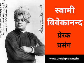 स्वामी विवेकानन्द, Swami Vivekananda, प्रेरक प्रसंग, prerak prasang, motivational stories in hindi, motivational stories in hindi for success,motivational stories in hindi for students,